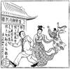 Jinpingmei3