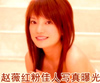 Xu05101006_1